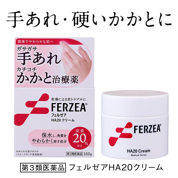 ■手指のあれ、ひじ・ひざ・かかとの角化症には「フェルゼア HA20クリーム」