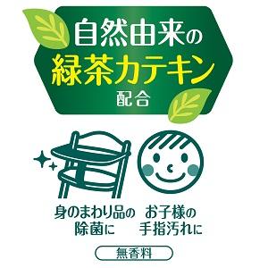 自然由来の緑茶カテキン配合
