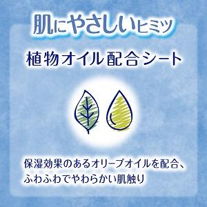 植物オイル配合シート