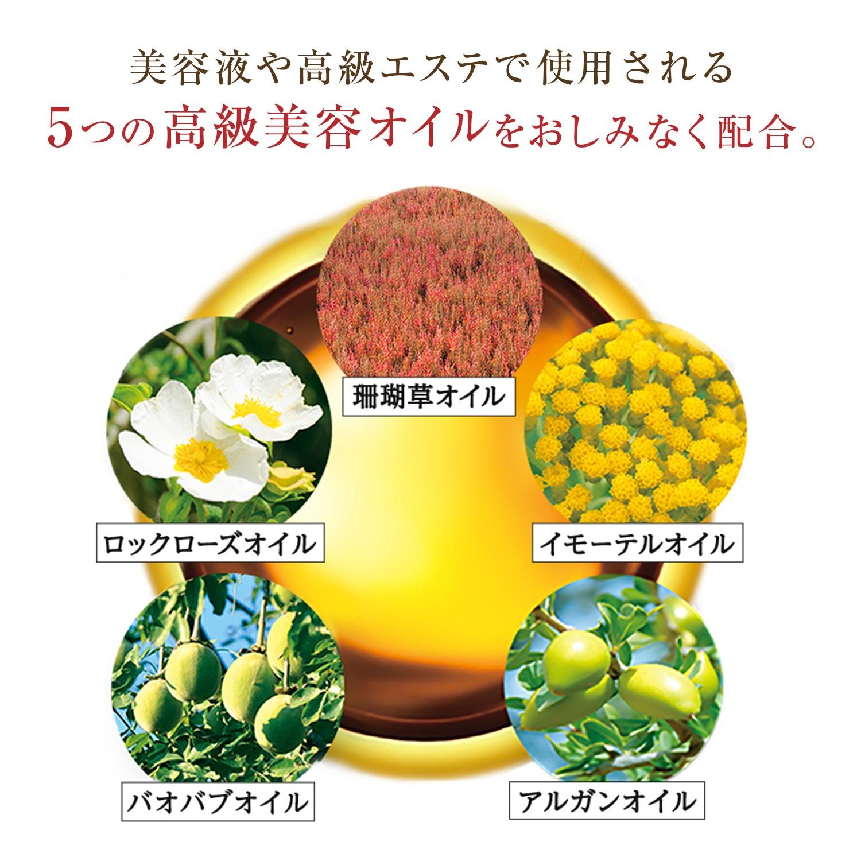 美容液や高級エステでも使用される5つの高級美容オイルを惜しみなく配合