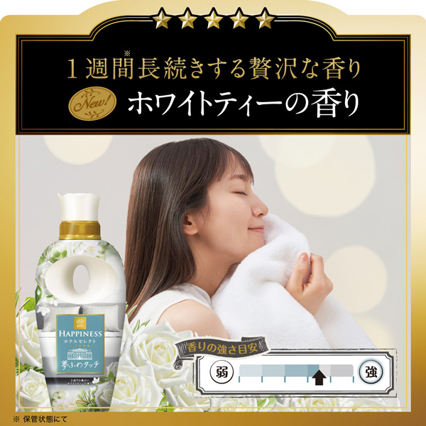 新ホテルセレクト - 上品で心地よいホワイトティーの香り