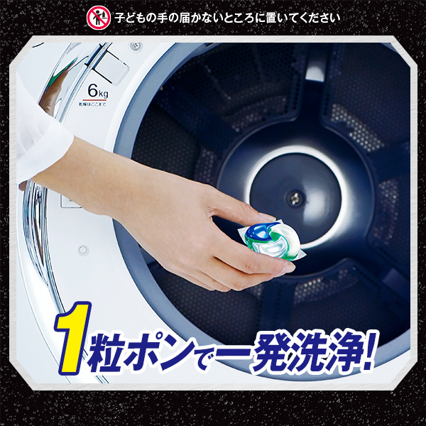1粒ポンで一発洗浄!