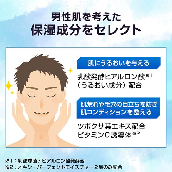 男性肌を考えた保湿成分をセレクト