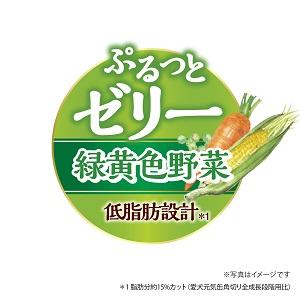 ぷるっとゼリー 緑黄色野菜