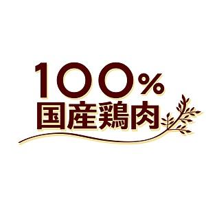100%国産鶏肉