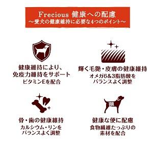 Frecious 健康への配慮〜愛犬の健康維持に必要な4つのポイント〜