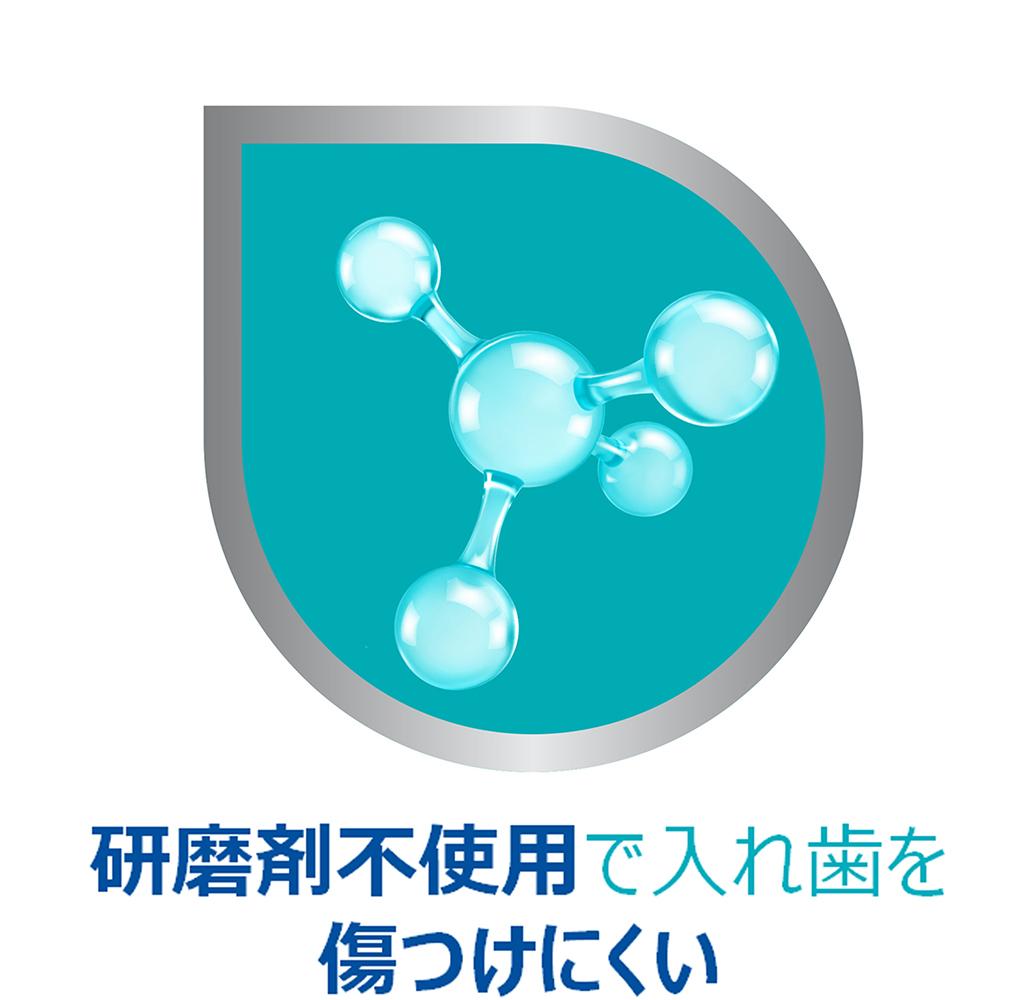 ポリデント デンタルラボ 泡ウォッシュの特徴:研磨剤無配合