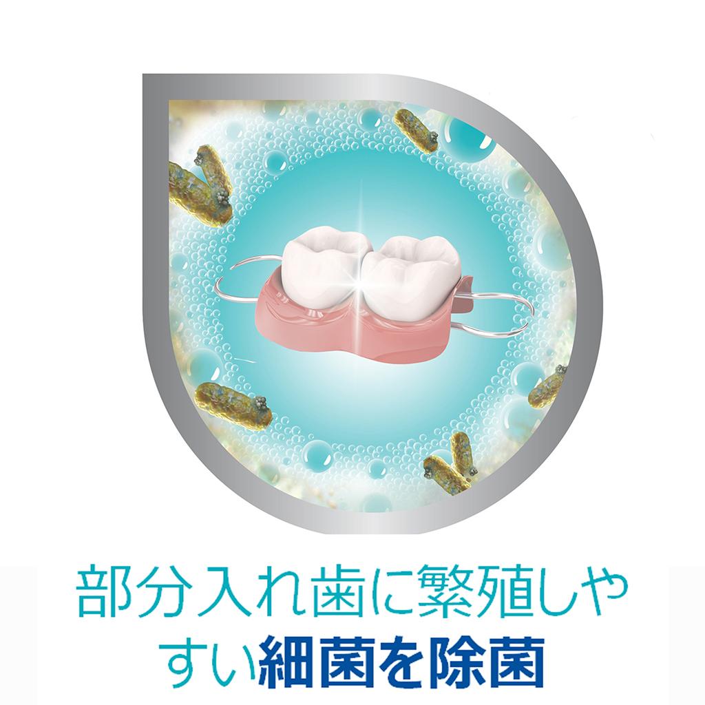 ポリデント デンタルラボ 泡ウォッシュの特徴:部分入れ歯に繁殖しやすい細菌を除菌
