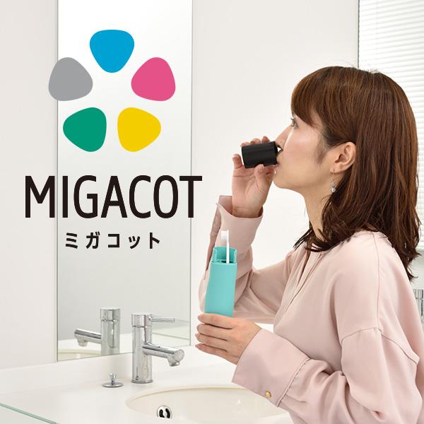 オフィスでの昼みがきに!『MIGACOT(ミガコット)』