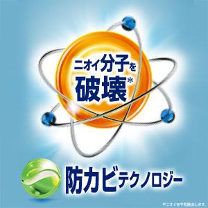 ニオイ分子を破壊※&防カビテクノロジー