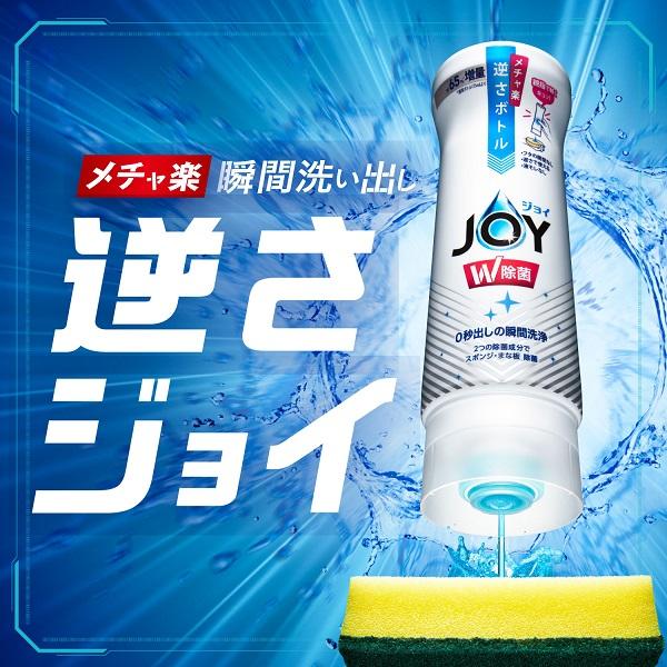 """日本初 ジョイ""""めちゃ楽 逆さボトル""""誕生"""