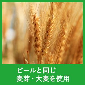 <b>【良質麦】</b>