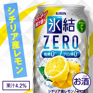 <b>【スッキリ爽やかなおいしさ 氷結ZERO】</b>