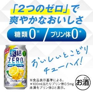 <b>【「2つのゼロ」で氷結らしさはそのままに!】</b>