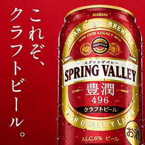 <b>【おいしさを求めて造ったキリンのクラフトビール】</b>