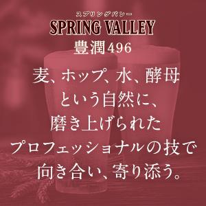 <b>【SPRING VALLEY BEERの歴史】</b>