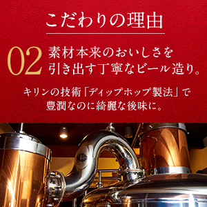 <b>【素材本来のおいしさを引き出す丁寧なビール造り】</b>