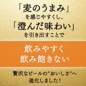 <b>【贅沢なビールのおいしさへ】</b>