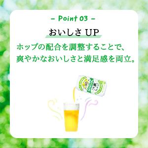 <b>【おいしさUP】</b>