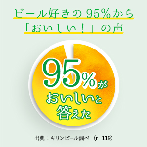 <b>【高い評価を頂いている淡麗グリーンラベル】</b>