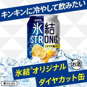 <b>【ダイヤカット缶】</b>