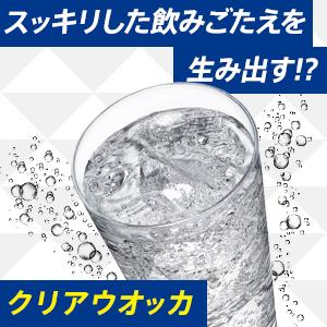 <b>【クリアウオッカ】</b>