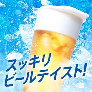 <b>【ゴクゴク飲める爽快なおいしさ!】</b>