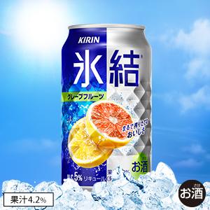 【氷結果汁で爽快に気持ちよくなれるチューハイ 氷結】