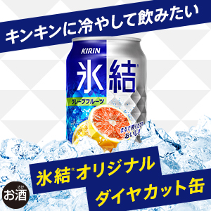 【ダイヤカット缶】