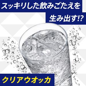 【クリアウオッカ】