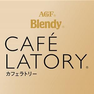 「ブレンディ」カフェラトリー