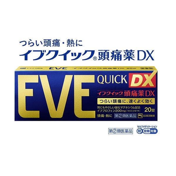 <b>イブクイック頭痛薬DX</b>