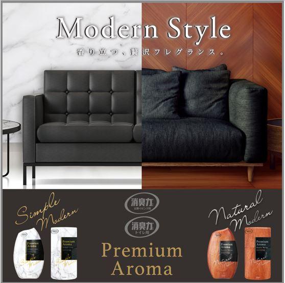 お部屋の消臭力PremiumAroma Modern Style(モダンスタイル)