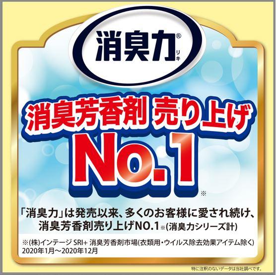 「消臭力」はお客様に愛され続けて、消臭芳香剤売上No.1※