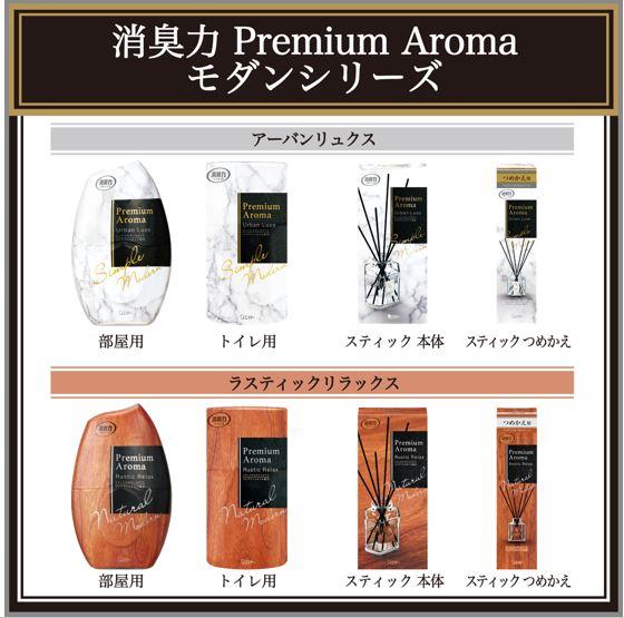 消臭力PremiumAroma モダンシリーズ