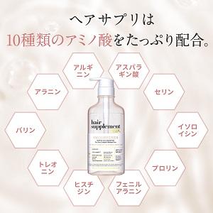 10種のアミノ酸、贅沢配合!